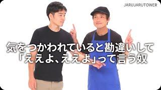 無料テレビでジャルジャルタワー JARUJARU TOWERを視聴する