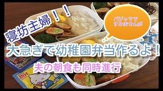 【料理】寝坊主婦の幼稚園弁当作りと夫の朝食準備