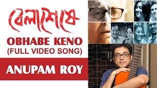 Obhabe Keno | Full Video Song | Belaseshe | Anupam Roy