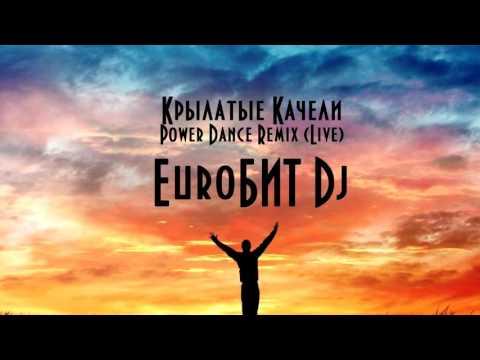 EuroБИТ Dj   Крылатые качели POWER DANCE REMIX