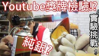 【尊】用噴火槍與鹽酸來檢驗白銀Youtube獎牌!?
