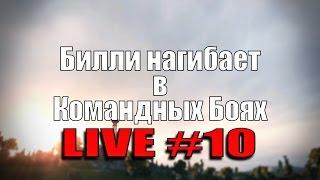 "Стрим ""Билли нагибает в КБ онлайн"" #10 | World of Tanks"