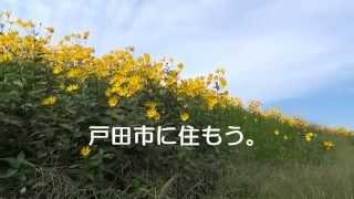 戸田市に住もう(戸田の魅力編)