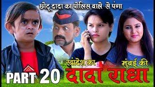 """Khandesh ka DADA.....PART NO 20 """"छोटू दादा आगया डार्लिंग को बचाने"""""""