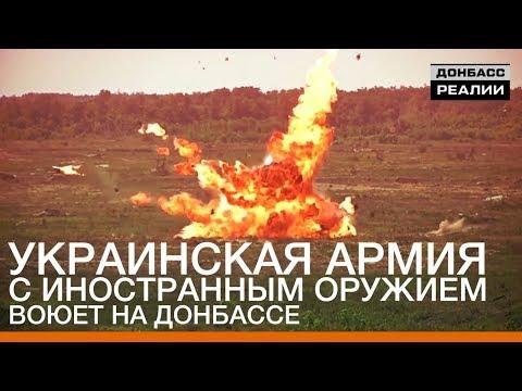 Украинская армия с иностранным оружием воюет на Донбассе   «Донбасc.Реалии»