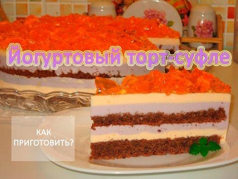 Как приготовить йогуртовый торт фото
