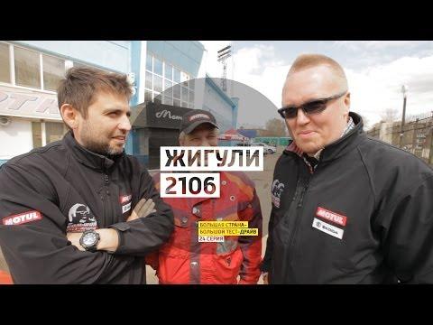 Жигули 2106 — День 24 — Уфа — Большая страна — Большой тест-драйв