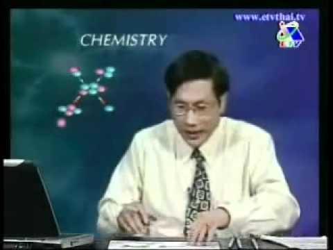 ปฎิกิริยาเคมี ผศ.สุธน(ตอนที่1)