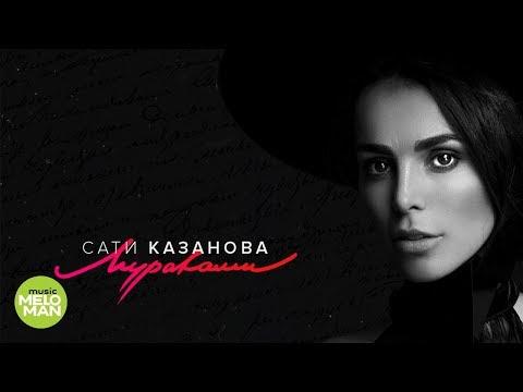 Сати Казанова - Мураками (Official Audio 2018)