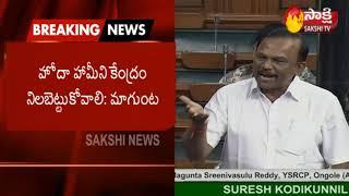 Magunta Sreenivasulu Reddy Demands AP Special Status   హోదా హామీని కేంద్రం నిలబెట్టుకోవాలి...