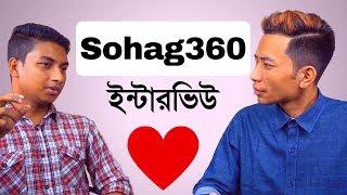 Sohag360 Bengali এর গার্লফ্রেন্ড সম্পর্কে জানুন Exclusive Lifestyle Interview by Himun Official