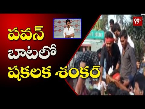 Shakalaka Shankar Follows Pawan Kalyan | Srikakulam Titli Cyclone Victims | 99TV Telugu