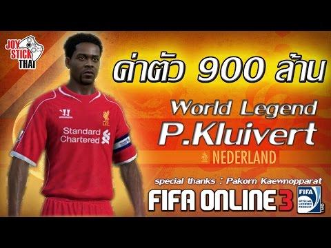 FIFA Online3 - รีวิวนักเตะ World Legend : Patrick Kluivert ศูนย์หน้าสากเรียกพ่อ ค่าตัว 900 ล้าน