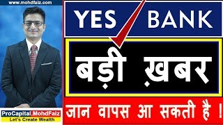 YES BANK SHARE NEWS | बड़ी ख़बर जान वापस आ सकती है | yes bank share price target