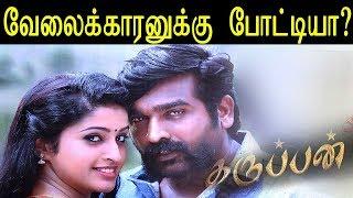Vijay Sethupathi's Karuppan Tamil Movies Aduio Launch