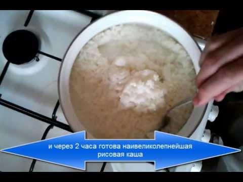 Как правильно варить рисовую кашу - видео