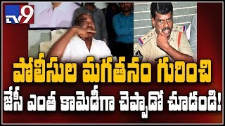 Police ran away leaving me at the time of attack in Tadipatri - JC Diwakar Reddy