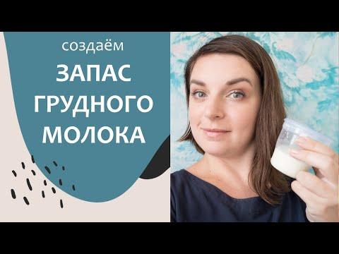 Выпуск 26. Как создать БАНК МОЛОКА. Грудное вскармливание