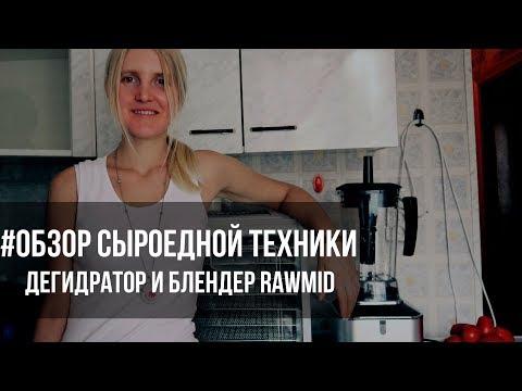 #ОБЗОР СЫРОЕДНОЙ ТЕХНИКИ - Дегидратор и Блендер RAWMID
