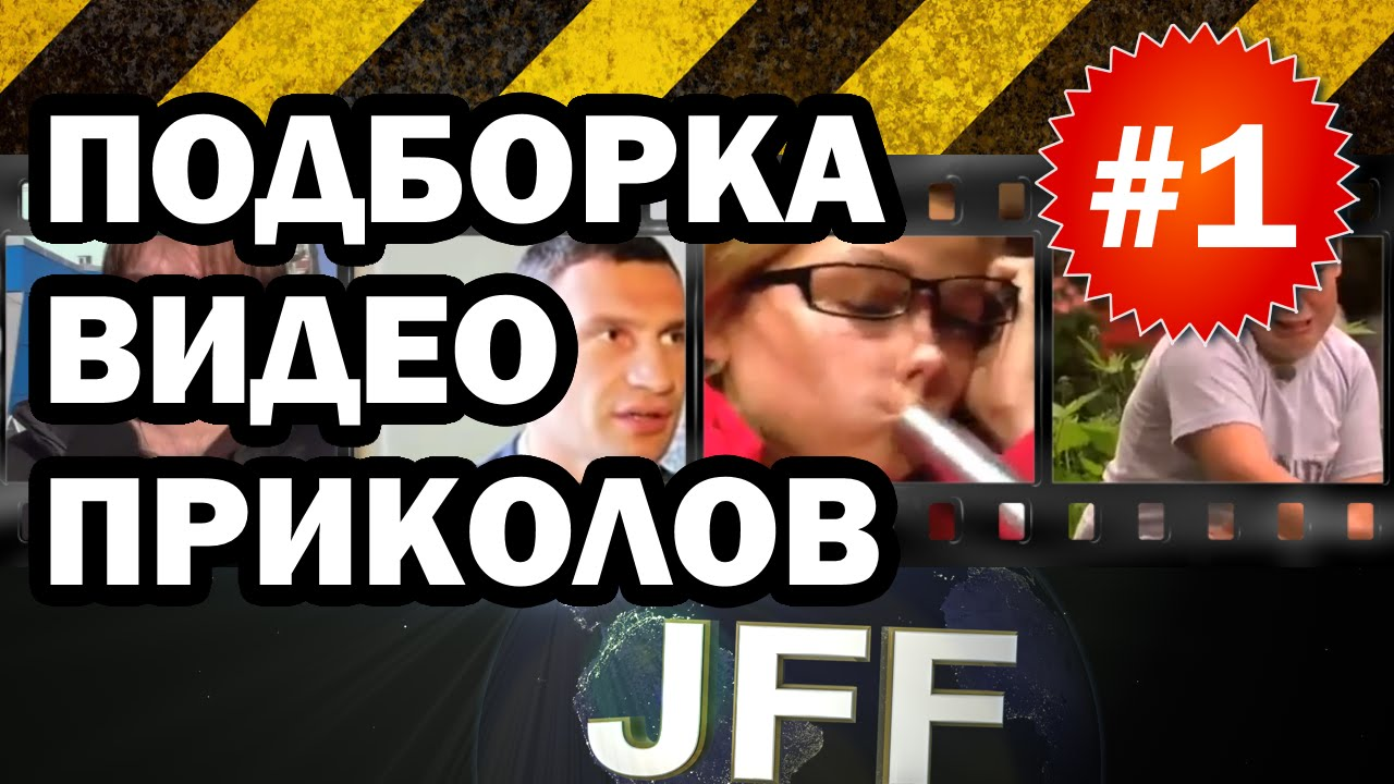 видео приколы 1: