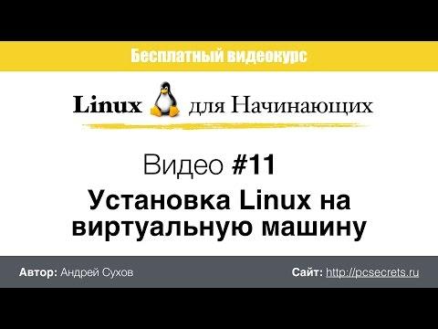 Видео #11. Установка Linux на виртуальную машину