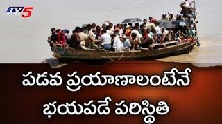 ప్రమాదాల భయంతో పడవ ప్రయాణాలు..!   Special Report On Boat Capsize Incidents In AP