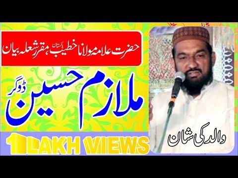 Mulazim Hussain Doger  Gagomandi video