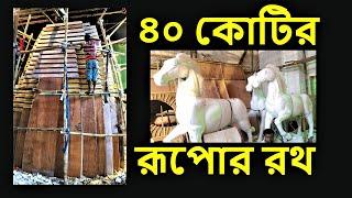 دورغا بوجا 2018 كلكتا | 40 كرور باندال | سانتوش ميترا سكوير صنع باندال