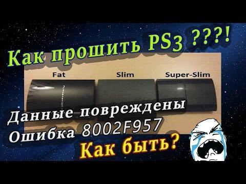 Как прошить PS3 ???!!! Данные повреждены - ОШИБКА 8002F957. Есть ответ!