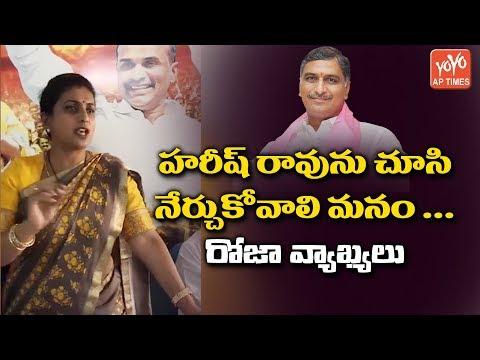 MLA ROJA Appreciate Telangana Minister Harish Rao | YSRCP Jagan | AP NEWS | YOYO AP Times