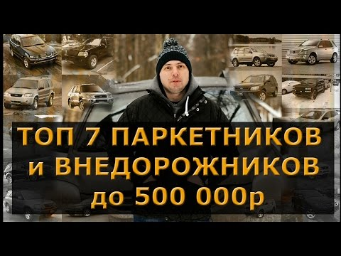ТОП 7 внедокроссоверов до 500 тысяч рублей
