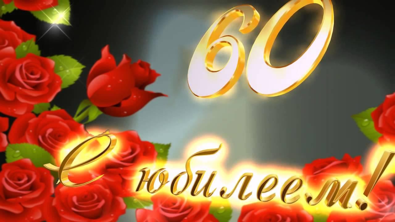 Открытка с днём рождения женщине красивые с юбилеем 60 лет