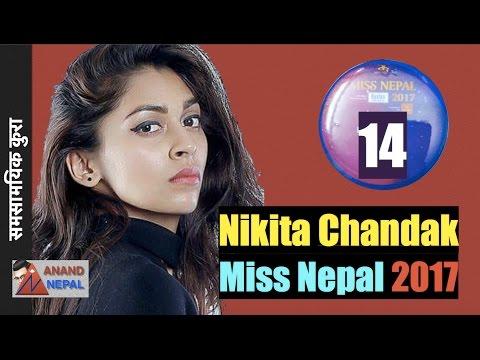 मिस नेपाल बन्न लायक निकिता चन्दक - NIkita Chandak miss nepal 2017 contestant 14