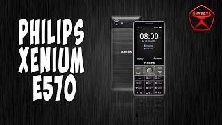 Philips Xenium E570 обзор от / Арстайл /