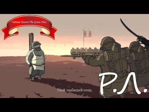 Реакции Летсплейщиков на Казнь Эмиля из Valiant Hearts: The Great War