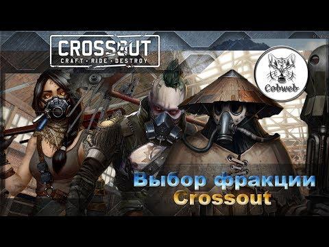 Какую фракцию выбрать в Crossout