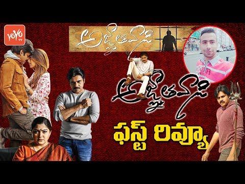 Agnathavasi Movie First Review & Rating By Umair Sandhu | Pawan Kalyan , keerthi suresh | YOYO TV
