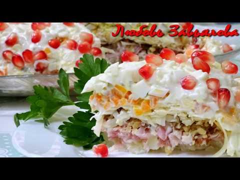 Сказочно вкусный салат Красная Шапочка/Red Riding Hood