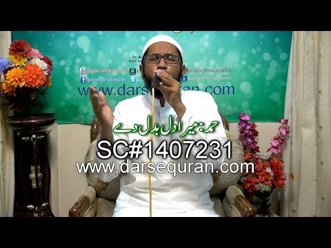 (sc#1407231) Hafiz Amaanullah - mera Dil Badal Day video