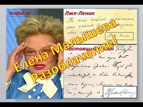Елена Малышева  РАЗОБЛАЧЕНИЕ Жить Здорово и Лже Ленин