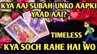 💞KYA AAJ SUBAH UNKO AAPKI YAAD AAI?KYA SOCH RAHE HAI WO?/HINDI TAROT READING TODAY💞