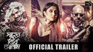 Tomar Ki Naam Video Song Promo | Shaheb Bibi Golaam Bangla Movie | Swastika | Shreya Ghosal