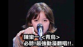 Download lagu 【#陳樂一】【 青鳥】【後製消雜音】【下一站傳奇】【神曲純分享】