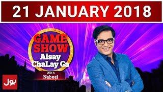 Game Show Aisay Chalay Ga | 21st Jan 2018 | Full Episode | BOL News