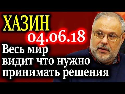 ХАЗИН. Свидетельство того, что все это отдали пропагандистам. 04.06.18