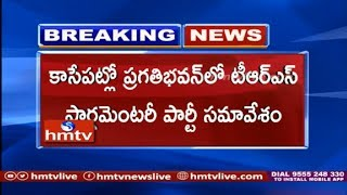 CM KCR To Hold TRS Party Parliamentary Meeting With TRS Leaders At Pragathi Bhavan | hmtv