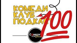 #100 Комеди Клуб Подкаст