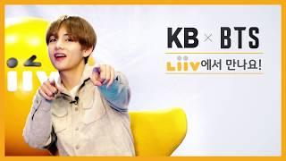 Liiv X BTS - 방탄소년단의 선택 '뷔' by KB국민은행