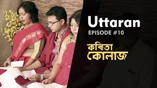 Uttaran (Episode #10) Kobita Collage ft. Kichu Sonlaap