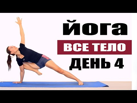Виньяса йога на все тело 35 мин | День 4 | chilelavida